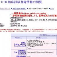 clinicaltrials_20130620_02