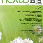 会報誌「ネクサス通信」26号