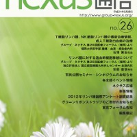 nexusnews26th_00