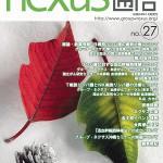 会報誌「ネクサス通信」27号