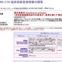 clinicaltrials_20130711_04