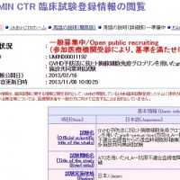 clinicaltrials_20130716_02