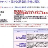 clinicaltrials_20131021_02