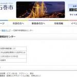 【2014年2月22日開催】グループ・ネクサス・ジャパン宮城支部交流会のお知らせ