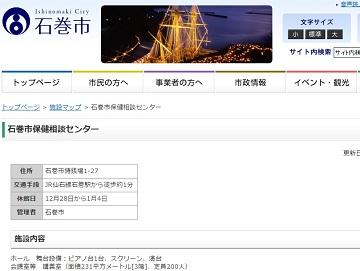 石巻市保健相談センターホームページ