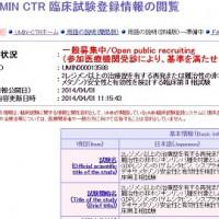 clinicaltrials_20140401_02