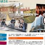 【2014年6月7日開催】グループ・ネクサス・ジャパンリンパ腫医療セミナー(大阪)