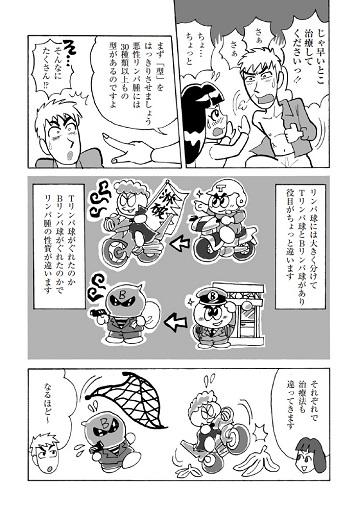 comiclymphoma_02