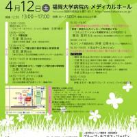 fukuokaseminar_201404_01