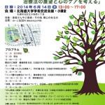 【2014年6月14日開催】グループ・ネクサス・ジャパンリンパ腫医療セミナー(北海道)