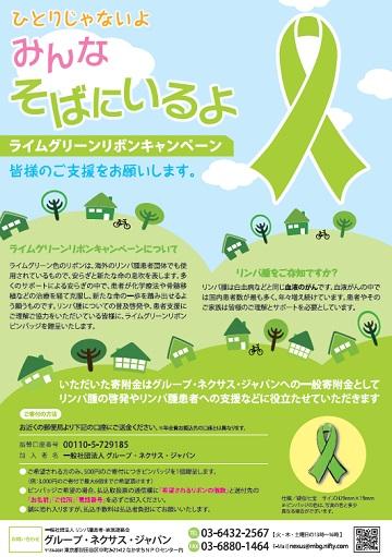 limegreenribbon_01
