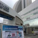 第52回日本癌治療学会学術集会への出席のご報告