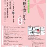 【2014年7月26日開催】第37回グループ・ネクサス・ジャパンリンパ腫医療セミナー(長野)