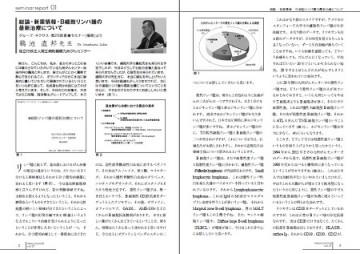 会報誌「ネクサス通信」掲載の講演録
