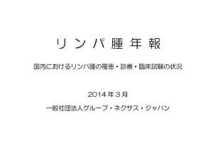 nexuslymphoma2013_00