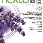 会報誌「ネクサス通信」28号