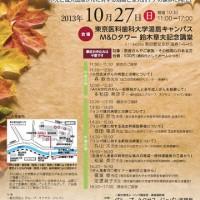tokyoforum2013_01