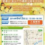 【2014年9月13日開催】骨髄バンク推進全国大会2014in福島のお知らせ