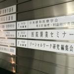 日本緩和医療学会倫理・利益相反委員会への出席のご報告