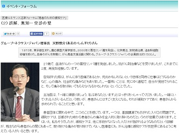 読売新聞医療ルネサンス