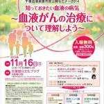 【2014年11月16日開催】千葉血液疾患市民公開セミナー2014のお知らせ
