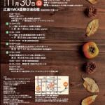 【2014年11月30日開催】グループ・ネクサス・ジャパンリンパ腫医療セミナー(広島)のお知らせ