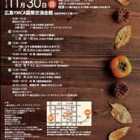 hiroshimaseminar_20141130_01