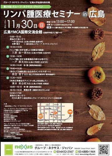 第39回グループ・ネクサス・ジャパンリンパ腫医療セミナーin広島チラシ