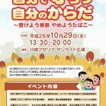 【2014年10月29日開催】川崎市市民健康デーイベント「自分で守ろう自分のからだ」のお知らせ