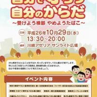 meeting_20142029_01
