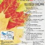【2014年11月24日開催】グループ・ネクサス・ジャパンリンパ腫医療セミナー(宮城)のお知らせ