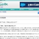 読売新聞「患者家族の実態調査」webアンケートのお知らせ
