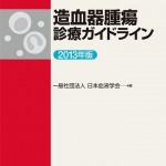 日本血液学会「造血器腫瘍診療ガイドラインWeb版(第1.1版)」の公開について