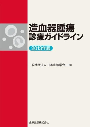 造血器腫瘍診療ガイドライン2013年版(第1.0版)
