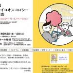 第27回日本サイコオンコロジー学会総会のご報告