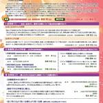【2014年11月29日開催】NPO法人血液情報広場・つばさフォーラムin大阪「血液がん ~より良い治療とより良い治癒」のお知らせ