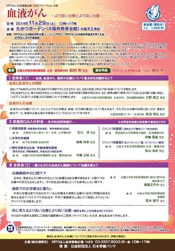 NPO法人血液情報広場・つばさフォーラムin大阪「血液がん ~より良い治療とより良い治療」チラシ