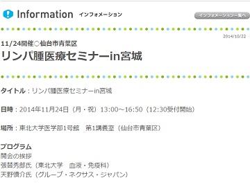 「リンパ腫医療セミナーin宮城」日経がんナビ