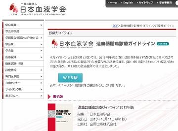 造血器腫瘍診療ガイドラインWeb版(第1.1版)
