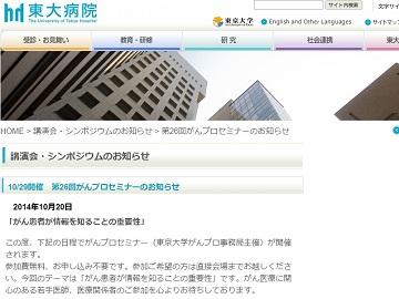 第26回がんプロセミナーのお知らせ(東京大学病院ホームページ)