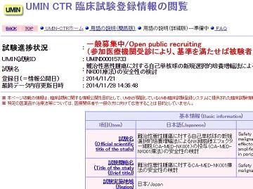 UMIN CTR 臨床試験登録情報ホームページ「難治性悪性腫瘍に対するCA-MED-NK001療法の安全性の検討」