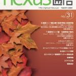 会報誌「ネクサス通信」31号