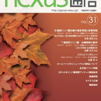nexusnews31th_20141023_02