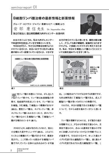 B細胞リンパ腫治療の最新情報と新薬情報(安部康信先生)