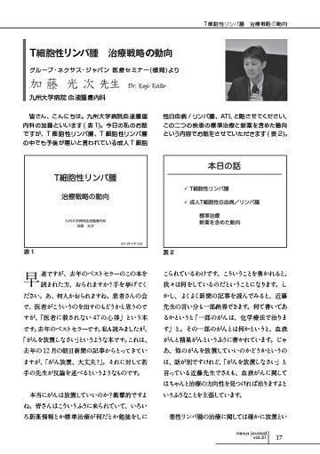 T細胞性リンパ腫治療戦略の動向(加藤光次先生)