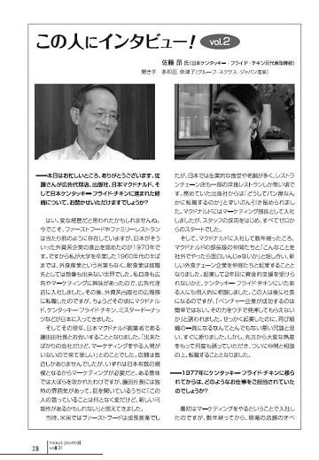 この人にインタビュー!/佐藤昴氏(日本ケンタッキー・フライド・チキン元代表取締役)