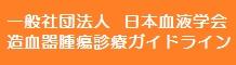 一般社団法人日本血液学会造血器腫瘍診療ガイドライン