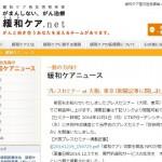 日本緩和医療学会プレスセミナー「診断時からの緩和ケアの現状と課題、今後の取り組み」講演のご報告