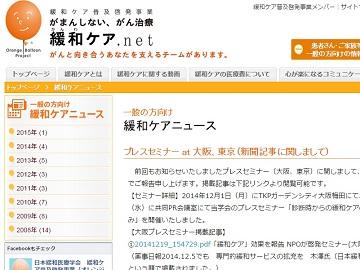 緩和ケア普及啓発事業オレンジバルーンプロジェクト(日本緩和医療学会)
