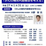【2015年1月31日開催】千葉県がんセンターシンポジウム「がんの補完代替療法を考える」